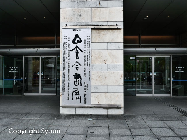 Hakugen1000259