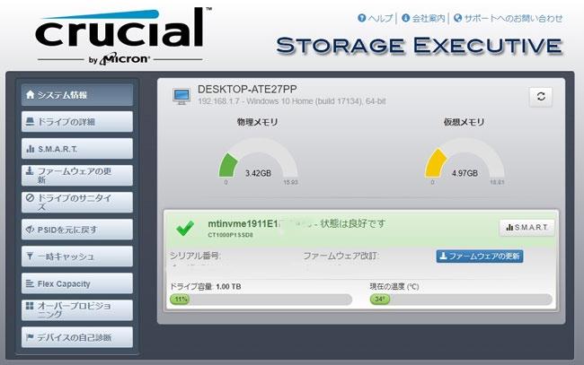 Storageexe002