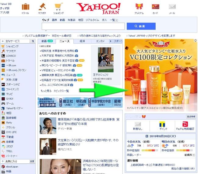 Yahoojapan0021
