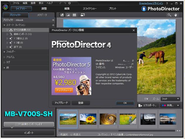 Photodirector4