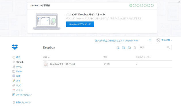 Dropbox004