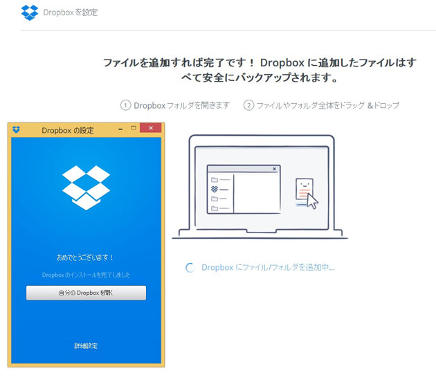 Dropbox006