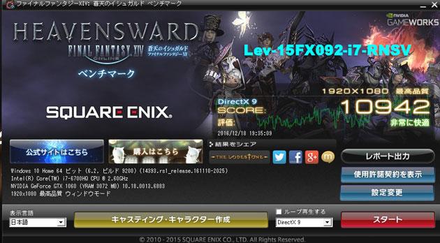 Ff14x09_10942