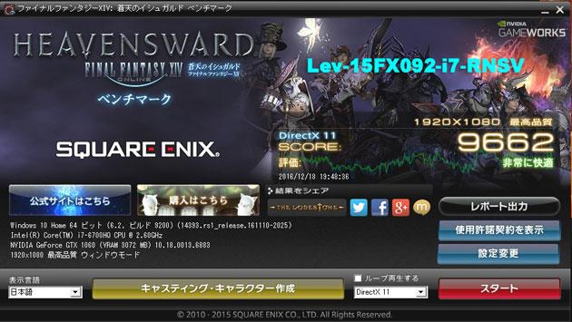 Ff14x11_9662