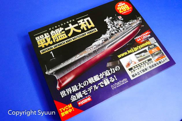 Yamato22_2
