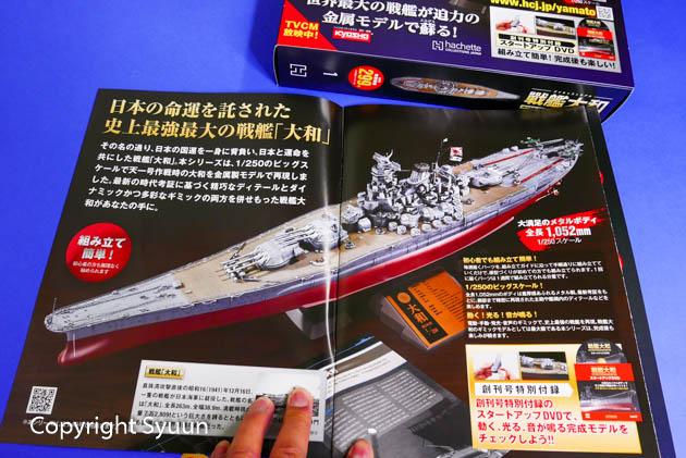 Yamato3