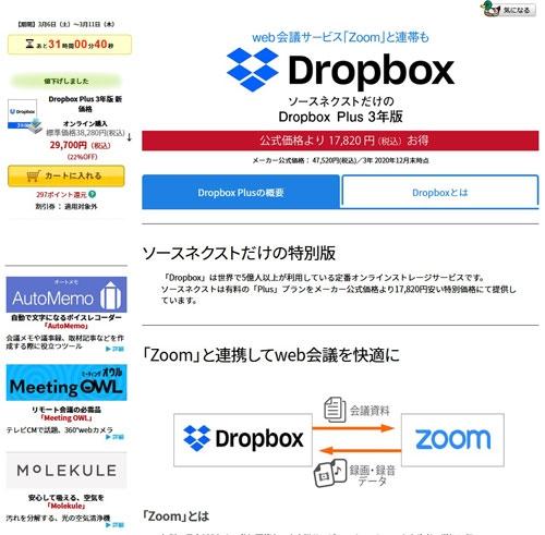 Dropbox0011
