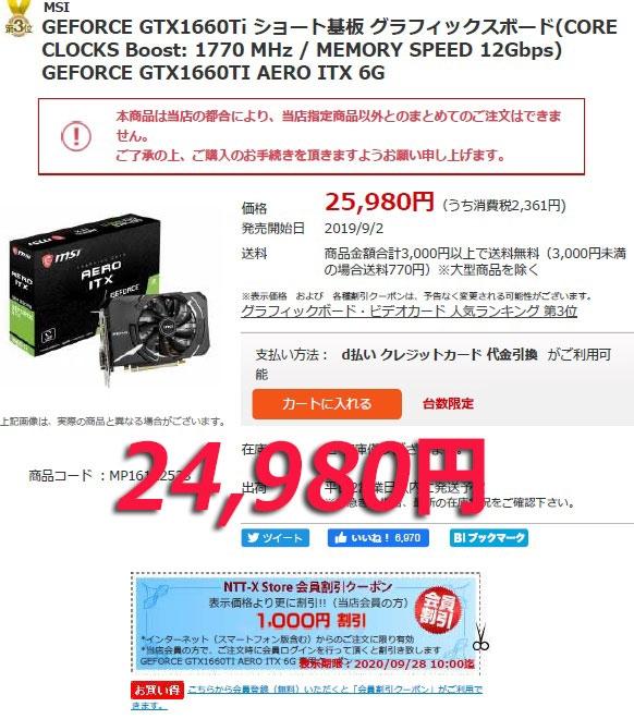 Gfx1660ti1030126000
