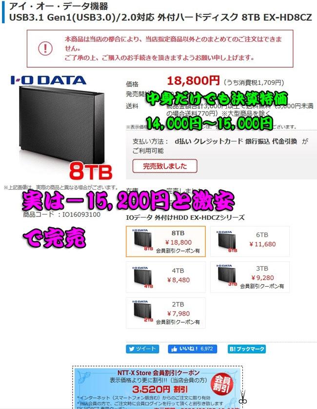 Hdd8000